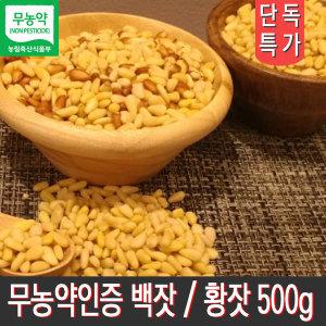 무농약인증 강원도 영월잣영농조합법인 정품황잣 500g