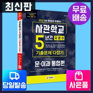 2021 사관학교5년기출문제(국 영 수+무료동영상)  시대교육