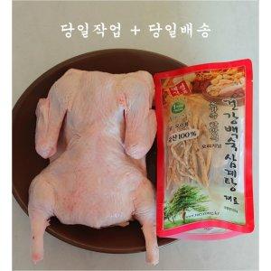 국내산 통오리 + 백숙용약재 당일작업 당일배송