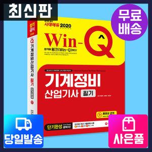 2020 Win-Q 기계정비산업기사 필기 단기완성