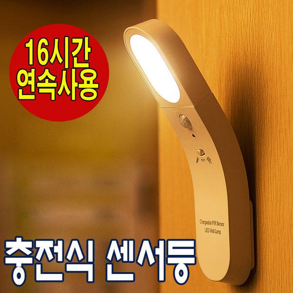 센서등 충전식 LED 무선 현관등 계단등 무드등 직부등