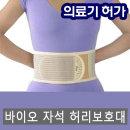 의료용 바이오세라믹 자기 허리보호대 벨트/자석 복대