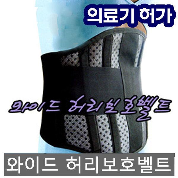 의료용 와이드 허리보호대/복대/견인 허리보호벨트