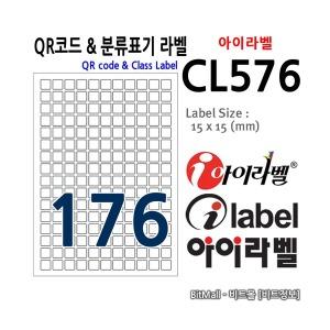아이라벨 CL576 (176칸) 100매 15x15mm QR라벨
