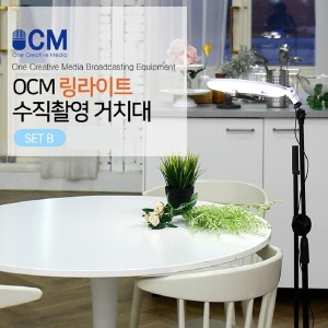 OCM 개인방송장비세트 링라이트 수직촬영거치대 B세트