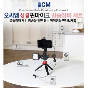 OCM 개인방송장비세트 + 싱글 마이크_유튜브 촬영장비