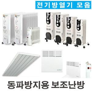 전기방열기모음 동파방지용 보조난방 5핀 1KW 6~9.9m2