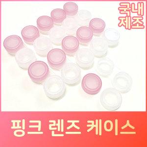 렌즈소녀 핑크 소프트렌즈통 렌즈케이스 국산 1개