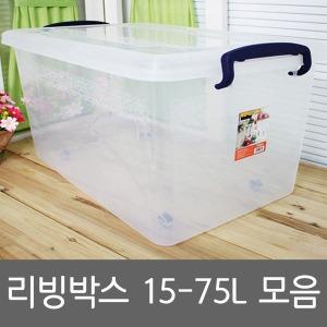 꼬미꼬모 금호화학 투명 리빙박스 15-75L 모음전