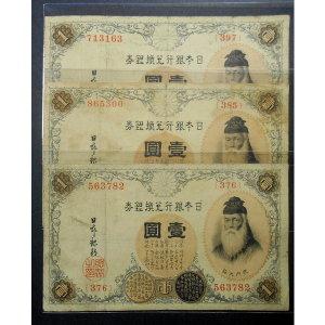 일본 1엔 지폐 1916년 대정 태환은권(兌換銀券) 일엔