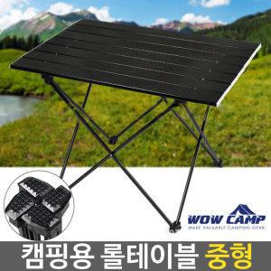 경량 캠핑테이블 중형 접이식 롤테이블 블랙 에디션