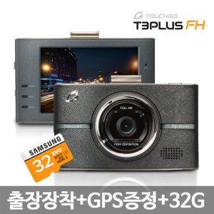 T3 PLUS FH 블랙박스 풀HD+HD 32G 출장장착+GPS증정