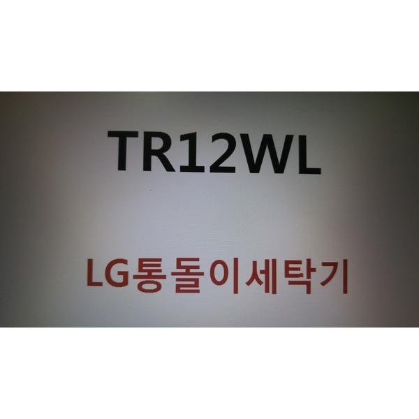 TR12WL 12kg 통돌이세탁기