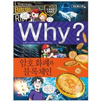 예림당_Why 암호 화폐와 블록체인 와이 학습만화 92