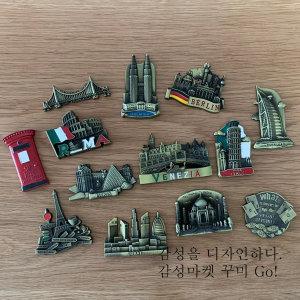 세계여행기념마그넷 여행기념품관광기념품 냉장고자석