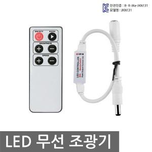 무선 조광기 DC 12V 24V 모드 변환 밝기조절 조명 LED