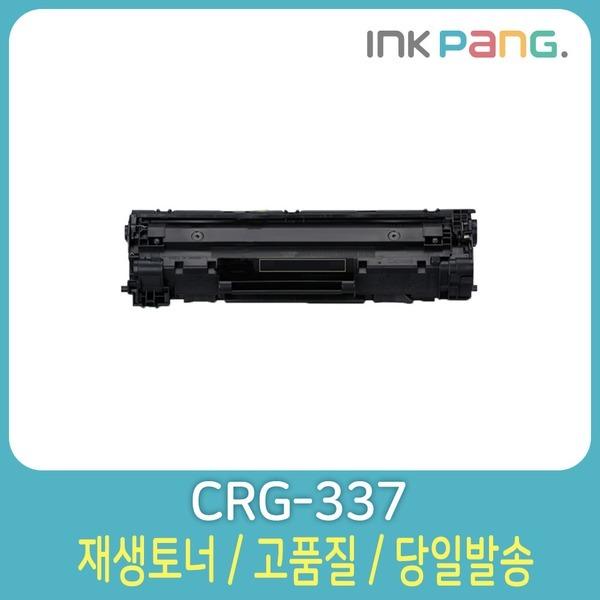 캐논 재생 토너 CRG-337 MF215 MF217W MF235 MF237W
