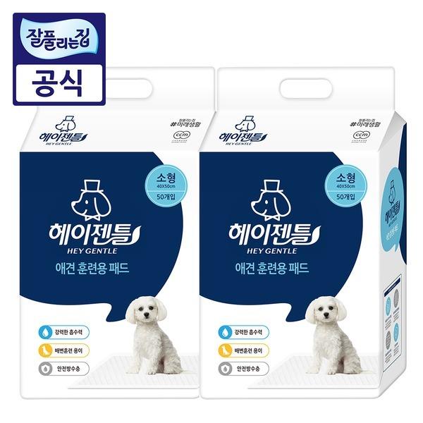 헤이젠틀 애견 배변패드 소형50매x2팩(1매36g) 총100매