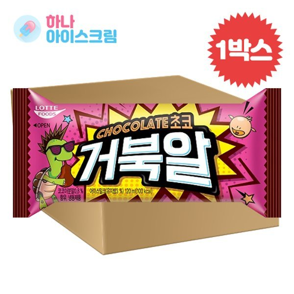 거북알 30개 한박스 드라이아이스+최신제조일자