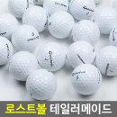 테일러메이드 화이트A-급10개/ 중고 골프공/ 로스트볼