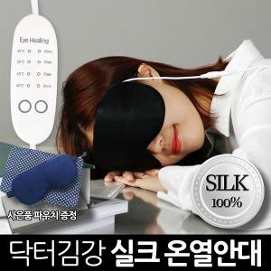 닥터김강 실크 스팀 온열 안대 수면안대 안구건조증