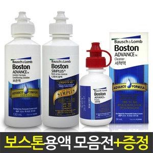 보스톤 심플러스/세척액/보존액/하드렌즈/렌즈용액