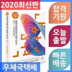 삼원북스 나합격 컴퓨터응용선반.밀링기능사 필기 + 무료동영상 2020