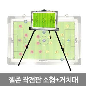 젤존 축구작전판 칠판형 소형+거치대/자석 코치 이젤