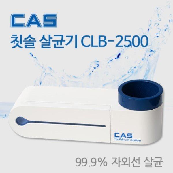카스 원적외선 칫솔 살균기 치약디스펜서 CLB-2500