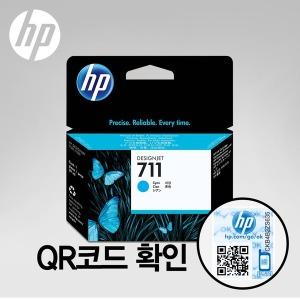 HP711 파랑 잉크 CZ130A T120 T520 T130 T525 T530