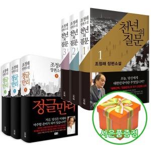 (사은품증정) 정글만리 /천년의 질문 1~3권 세트/조정래 장편소설.