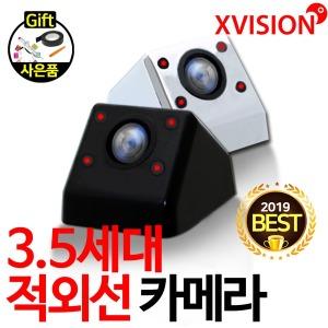 3.5세대 적외선후방카메라  / 전방 / 후방 / R7