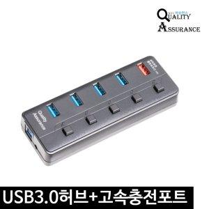 USB3.0 허브 5포트 고속충전기 유전원 개별포트 Q905CU
