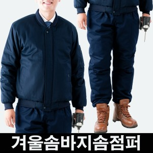 상호자수무료 추동복 작업복 솜바지솜점퍼 겨울작업복