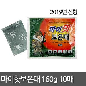 마이핫보온대 160g 10매 김병장핫팩/손난로/군용핫팩/