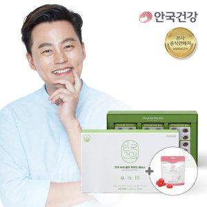 안국 눈에좋은루테인 180캡슐(6개월분) + 콜라겐츄(1만원상당) 사은품 추가증정