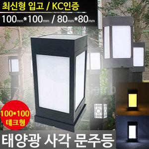 태양광정원등 카페등 데크등 사각 문주등 태양열전등