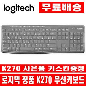 키스킨증정  로지텍정품 K270 Unifying 무선키보드