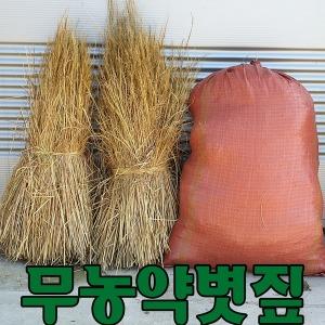 볏짚 볏짚삼겹살 청국장 메주용 깔개 지푸라기 방한용