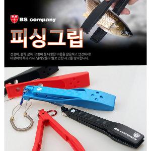 BS컴퍼니 피싱그립 고기집게 홀더셋트