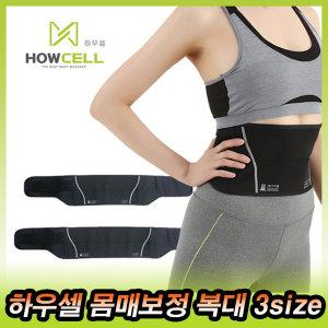 하우셀 복대 천연 라텍스 몸매보정 신축성 복대 3size