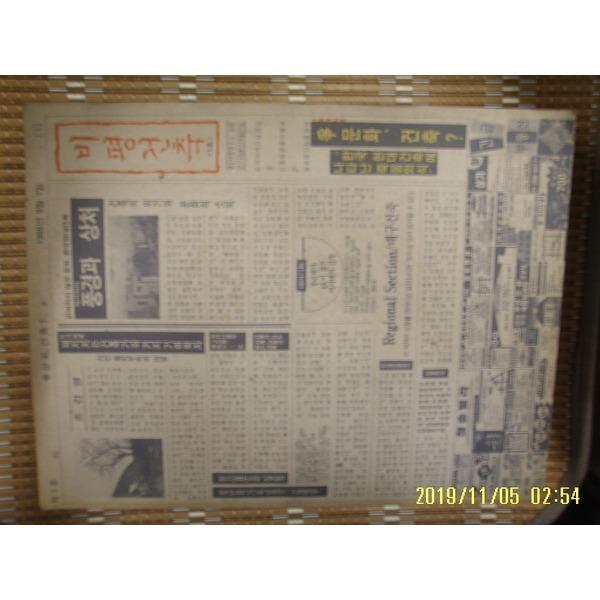 헌책/ 현실비평연구소 / 비평건축 제1호 쟁 문화. 건축 ( 1995. 9. 7 ) -창간호. 설명란참조