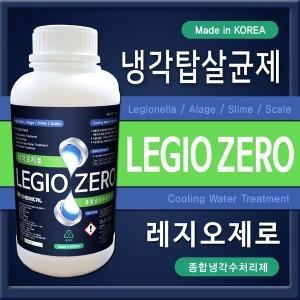 냉각탑 살균제 레지오제로 1L 레지오넬라균 수처리제