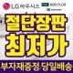 LG하우시스 / 친환경 모노륨 장판 재단판매 소량주문 당일출고