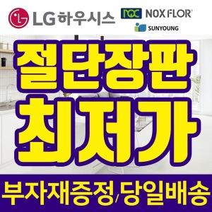 뉴청맥 장판 무료재단 최저가 선영 모노륨