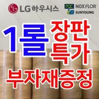 친환경 LG 1롤 장판 최저가 판매 1.6T~ 2.3T