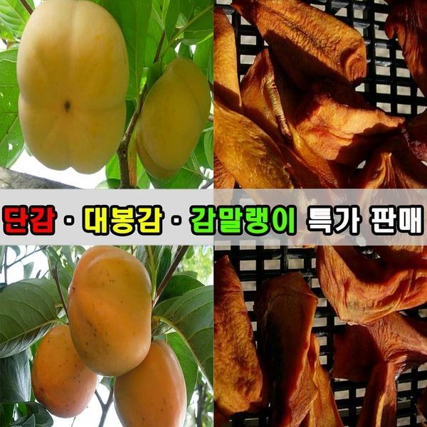 무료배송/無유황Zero첨가 햇 감말랭이 소포장200g/1kg