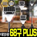태양광 68구PLUS 정원등 LED 태양열 가로등 잔디등