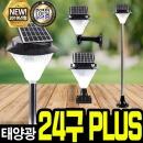 태양광 24구PLUS 정원등 LED 태양열 가로등 조명