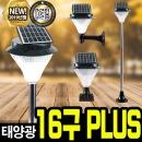 태양광 16구PLUS 정원등 LED 태양열 가로등 조명